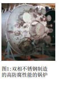 图1:双相不锈钢制造 的高防腐性能的锅炉