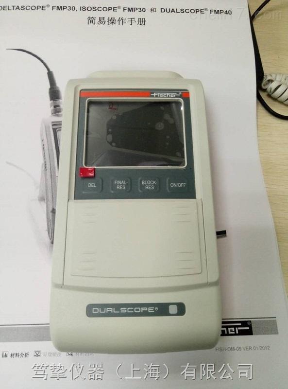 FMP30磁感应膜厚仪实物图笃挚仪器