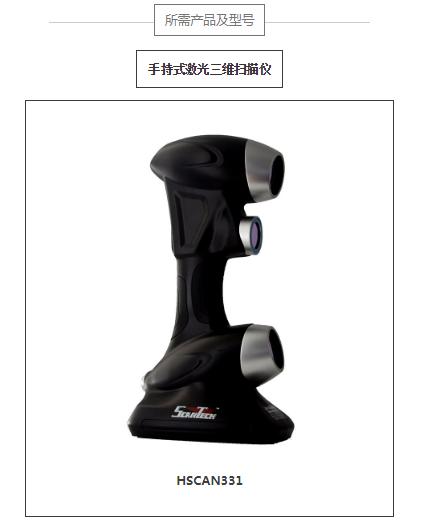 hscan331三维扫描仪