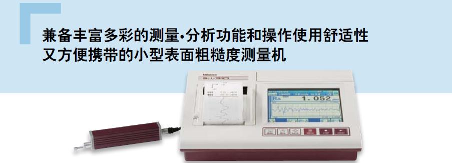 小型表面粗糙度测量机sj-310